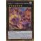 PGLD-FR018 Numéro C6 : Atlandis du Chaos Chronomal Gold Secret Rare