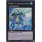 DRLG-FR040 Numéro 73 : Splash des Abysses Super Rare