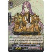 G-TB02/029EN Hachisuka Kotetsu Toku Rare (R)