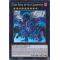 MACR-EN046 True King of All Calamities Super Rare