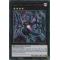 LEDD-FRC32 Dragon Xyz de la Rébellion des Ténèbres Ultra Rare