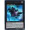 GAOV-FR045 Numéro 25 : Force Focus Ultra Rare