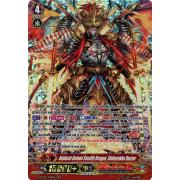G-RC02/021EN Ambush Demon Stealth Dragon, Shibarakku Buster Triple Rare (RRR)