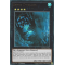 DUDE-EN016 Abyss Dweller Ultra Rare