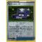 SS01_174/202 Pokématos 3.0 Inverse