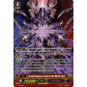 PR/0468EN Zeroth Dragon of End of the World, Dust Commune (C)